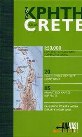 Crete Walking Road and Tourist ATLAS.