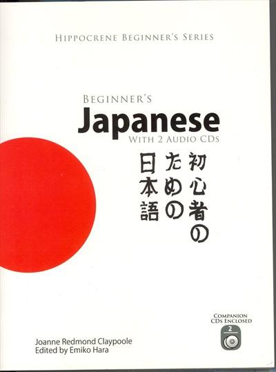 Beginner's Japanese Audio CD Language Course.