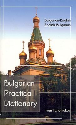 Bulgarian-English, English-Bulgarian, Practical Dictionary.