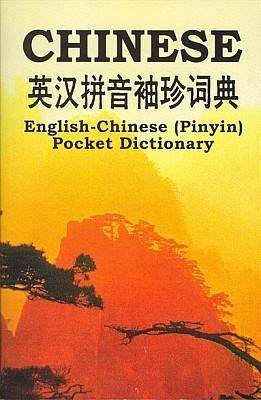 English-Chinese Pinyin Phonetic Dictionary.