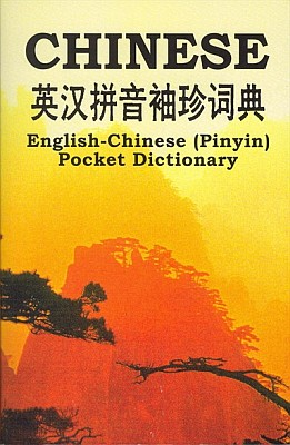 English-Mandarin Pinyin Phonetic Dictionary.