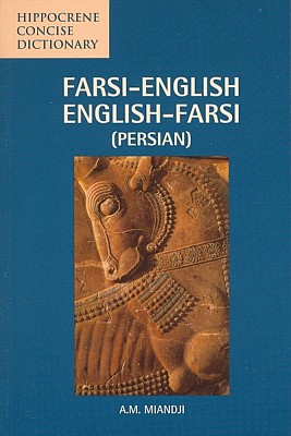 Persian (Farsi)-English, English-Persian Concise Dictionary.