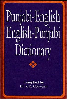 Punjabi-English, English-Punjabi Dictionary.