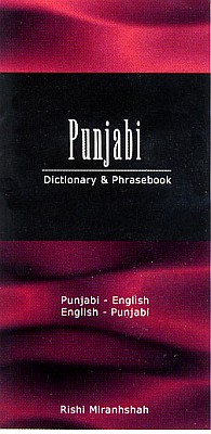 Punjabi-English, English-Punjabi Phrasebook and Dictionary.