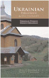 Ukrainian Language Phrasebook and Dictionary.