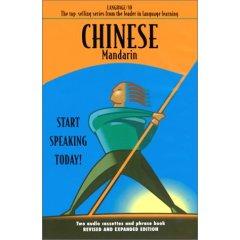 Language/30 ~ Mandarin Chinese.