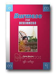 Burmese For Beginners, Audio CD Language Course.