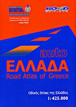 Greece Road and Tourist ATLAS.