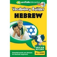 Hebrew Vocabulary Builder CD ROM Language Course.